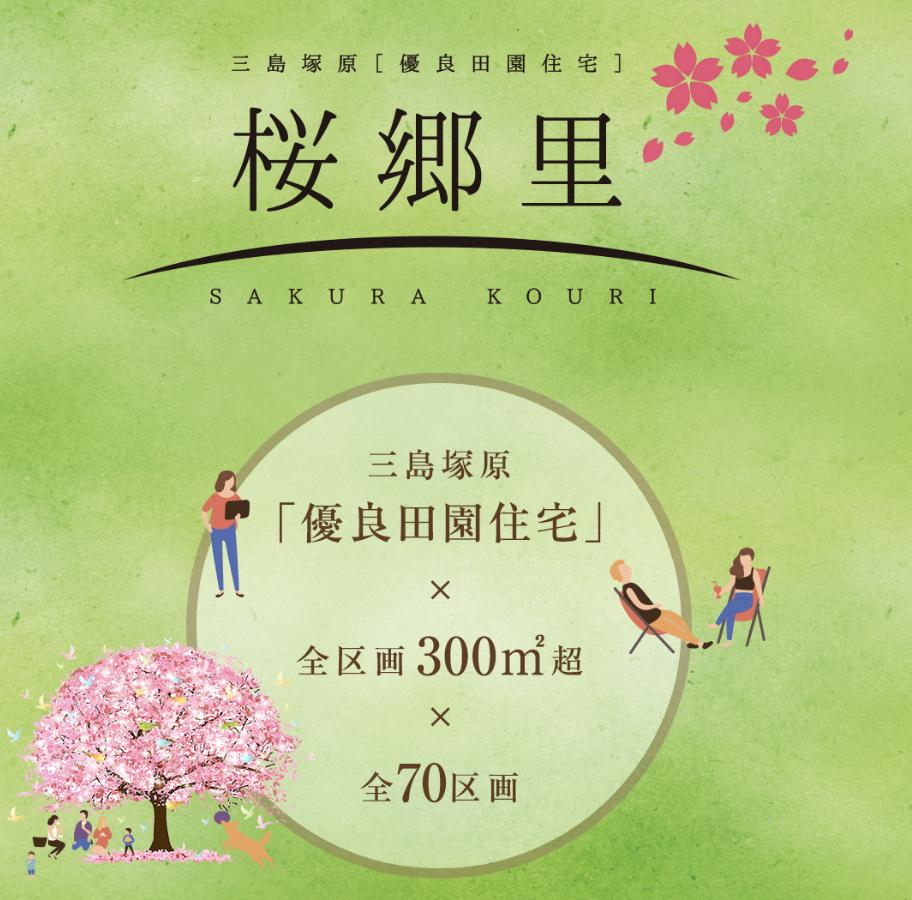 三桜工業 掲示板
