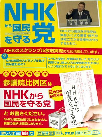 方法 nhk ない 受信 払わ 料 NHK受信料を払わない方法は?払わない人の割合はどのくらい?