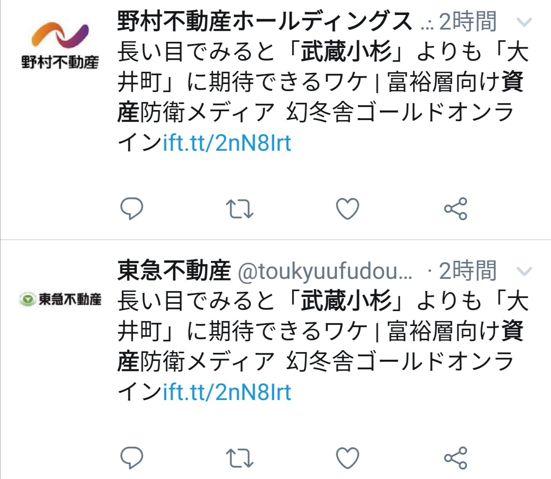 武蔵小杉 うんこ