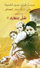 لاجئين فلسطين (waleed idrees) Tags: poster palestine waleed فلسطين idrees ادريس وليد
