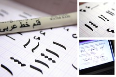 21-366 (Amalid) Tags: macro closeup pen canon project paper eos book bokeh hobby hobbies calligraphy libya tripoli lighttent 2012 arabiccalligraphy خط طرابلس ليبيا canoneos450d هواية هوايات 366project canoneosdigitalrebelxsi efs1855mmisf3556 خطعربي 365daytodayproject