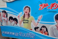 Abercrombif & Titch (cowyeow) Tags: china girls food silly girl strange smile goofy fashion shop asian happy weird store clothing funny asia eating dumb humor ad chinese bad smiles tshirt billboard advertisement wrong engrish icecream badsign advert laugh stupid hangzhou oops wtf chinglish sick misspelled funnysign abercrombiefitch misspell gibberish fail linan jinjiang sensless funnychina