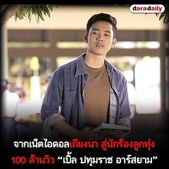 """จากเน็ตไอดอลเถียงนา สู่นักร้องลูกทุ่ง 100 ล้านวิว """"เบิ้ล ปทุมราช อาร์สยาม"""" อ่านต่อ :: http://bit.ly/1YdXe6M #daradaily #news"""