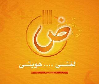 افتخر بلغتي لغة القرآن