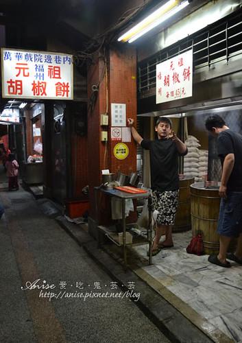 02福州元祖胡椒餅003拷貝.jpg