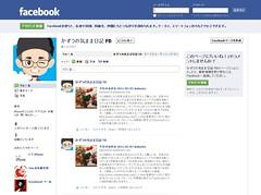 06.かずうの気まま日記 FB - Facebook