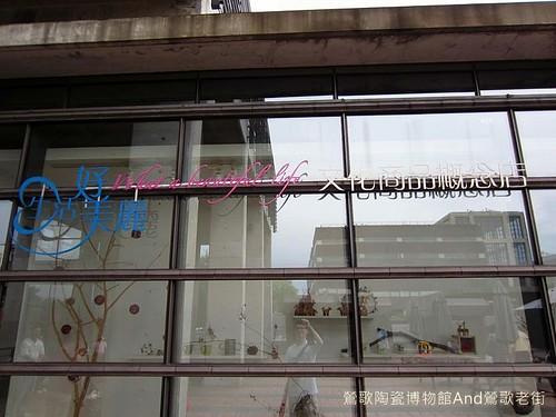 鶯歌陶瓷博物館And鶯歌老街-IMG_2999
