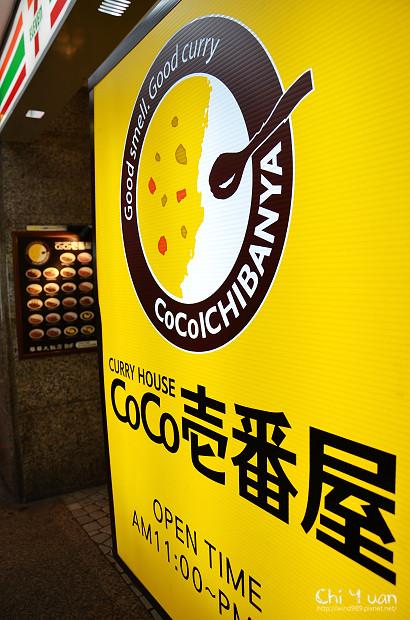 [台北]日本連鎖咖理CoCo壹番屋。台北車站商圈之聚餐空間