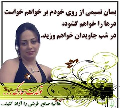 ----------------------------------       (Free Shabnam Madadzadeh) Tags: green love poster freedom movement iran political protest change   azadi sabz aks        khafan akx siyasi     zendani   30ya30  kabk22 30or30