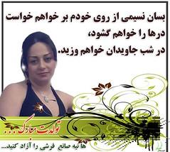 هانيه صانع فرشي ، میلادت ت مبارک ---------------------------------- به امید آزادی تمام آزادگان دربند (Free Shabnam Madadzadeh) Tags: green love poster freedom movement iran political protest change به ، azadi sabz aks مبارک تمام سبز دربند امید ت صانع khafan akx siyasi آزادی سکسی فرشي دیدار zendani جنبش آزادگان 30ya30 میلادت kabk22 30or30 هانيه