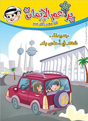 kuwait towers kuwaiti  Children's Magazine ابراج الكويت (wadypalace) Tags: magazine towers childrens kuwait kuwaiti ابراج الكويت