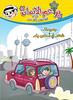kuwait towers kuwaiti  Children's Magazine ابراج الكويت (wadypalace) Tags: magazine towers childrens kuwait kuwaiti ابراج الكويت