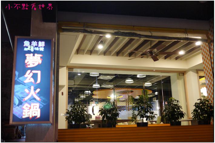 魚羊鮮第八味火鍋 (3).JPG