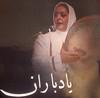 Bouye Baran (Peyman Moazami) Tags: باران موسیقی آلبوم بوی