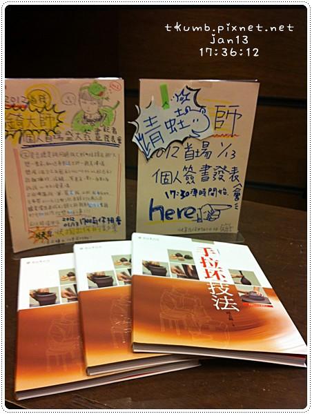 2012-01-13 17.36.12.JPG