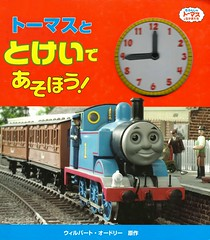 ToMasu To Tokei De Asobo!  (Vernon Barford School Library) Tags: new school fiction japan train japanese reading book high time library libraries hard reads railway trains books read cover engines junior covers bookcover language middle vernon recent clocks bookcovers languages reiko esl thomasthetankengine wilbert fictional picturebooks foreignlanguages hardcover foreignlanguage thomasandfriends barford lote ell secondlanguage awdry hardcovers languagesotherthanenglish vernonbarford picturebooksforchildren secondlanguages wilbertawdry 9784591076873 1928741015000 4591076873 reikofumihira fumihira thomasclockbook