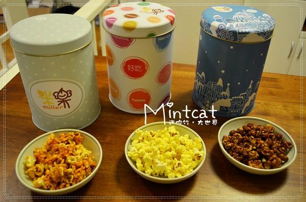 【試吃分享】童話鄉村風米樂爆米花~除了好吃停不了還和新廚房超搭的!