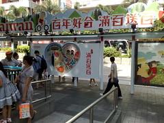 TaiwanButterflyAdv