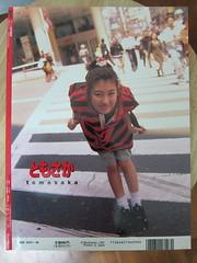 全新 原裝絕版 1996年 10月20日 BOOn -tomosaka -友板里惠 ともさかりえ (友坂理惠) Rie Tomosaka 寫真集 原價  980YEN 3