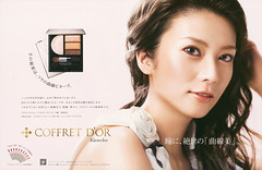 COFFRET D'OR - 2010.05 (柴咲コウ)
