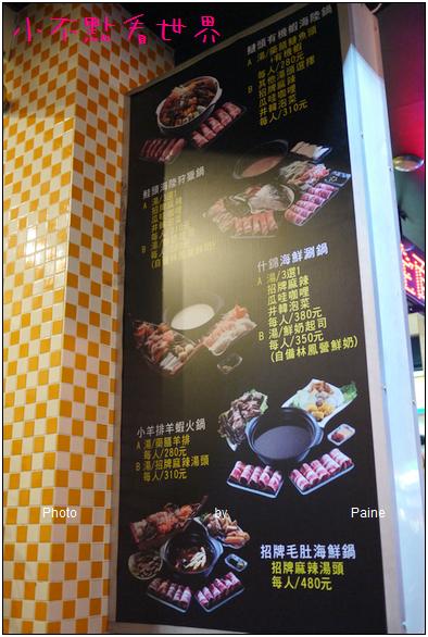 魚羊鮮第八味火鍋 (4).JPG