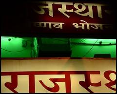 hindi lesson (baxsyl) Tags: red india green night rouge delhi vert nightlight letter script nuit hindi lettre inde dec11 indianstreet 2011 indianscript enseignelumineuse devanagariscript lumieresnocturnes urbandetailspool lumieresurbaines baxsyl rueindienne