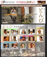 1.7 NHK とんび