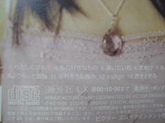 原裝絕版 1998年  10月21日 酒井美紀 Miki Sakai Like abest friend Selection 1998  CD 原價 3000yen 中古品 6