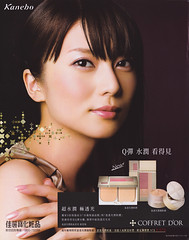 COFFRET D'OR - 2009.08 (柴咲コウ)