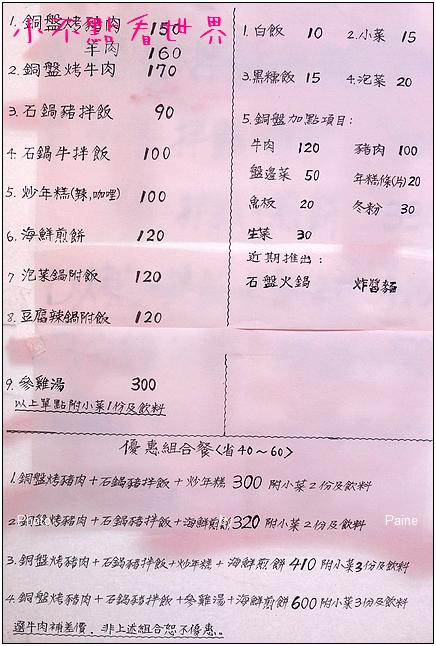 桃園誠食韓國料理 (2).JPG
