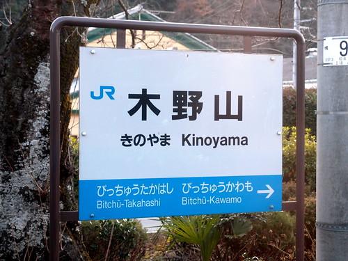 木野山駅/Kinoyama Station
