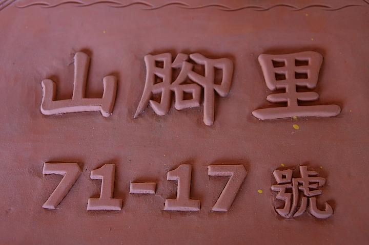 金良興觀光工廠(灣麗磚瓦博物館)0039