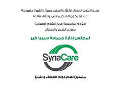 درع شكر لسيرياكير (emaar_alsham) Tags: thanks syria syrian الأطفال emaar شكر اعمار درع السوريين الغوطة اعمارالشام المهجرين emaaralsham سيرياكير syriacare