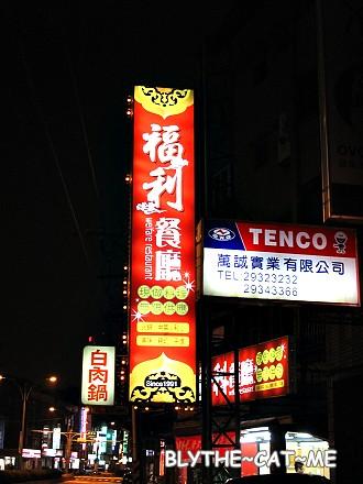 福利餐廳 (1)