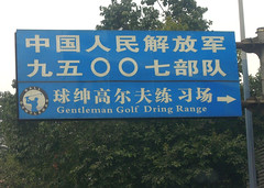 Gentlemen Golf Dring Range (cowyeow) Tags: guangzhou china blue men sports strange sign sport warning ball golf asian weird crazy funny asia notice dumb chinese bad balls wrong badenglish guangdong engrish badsign golfing wtf chinglish range misspelled funnysign drivingrange gentlemen misspell dring golfrange funnychina wrongsign chinesetoenglish ballgentlemen