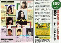 1.20 TBS 恋愛ニート