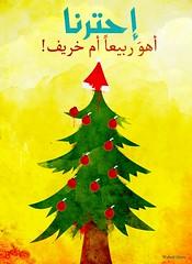 الربيع العربي (waleed idrees) Tags: poster palestine waleed idrees ادريس وليد