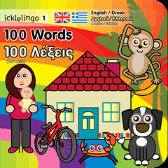 Ickelingo-1-Cover-Greek (Icklelingo) Tags: 1 book englishgreek icklelingo