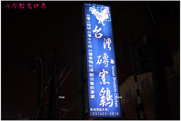 台灣磚窯雞 (39).JPG