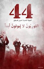 الثوريون لا يموتون ابداً (waleed idrees) Tags: poster palestine waleed لا فلسطين idrees ادريس وليد ابدا يموتون الثوريون