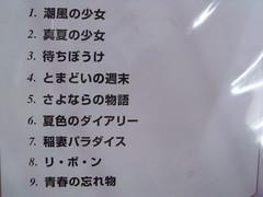 全新 原裝絕版 2007年 1月17日 堀ちえみ  CD 原價 999YEN 3
