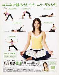 雑誌愛読月間 - 2005.07 (岩佐真悠子)