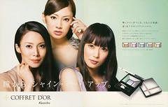 COFFRET D'OR - 2008.12 (中谷美紀、柴咲コウ、北川景子)