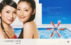 COFFRET D'OR - 2009.06 (常盤貴子、柴咲コウ)
