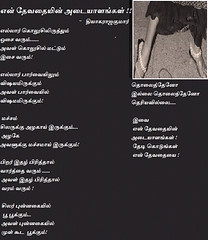 thiyagarajakumar kavithai (KalaAnantarupah Media Labs-Consultants-News Channe) Tags: poem tamil kavithai kolusu kalaanantarupah flickrandroidapp:filter=none thiyagarajakumar