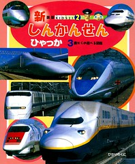 Shinkansen Hyakka  (Vernon Barford School Library) Tags: new railroad school japan train japanese reading book high library libraries hard reads railway trains books read cover transportation junior covers bookcover language middle vernon recent bookcovers languages nonfiction esl foreignlanguages hardcover foreignlanguage barford lote ell secondlanguage hardcovers languagesotherthanenglish secondlanguages 9784564221149 1928665008508 4564221140