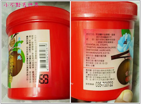 茶仔油護手霜 (1).JPG