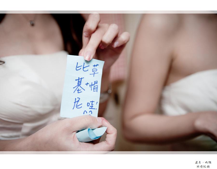 建宏&婉雅_028