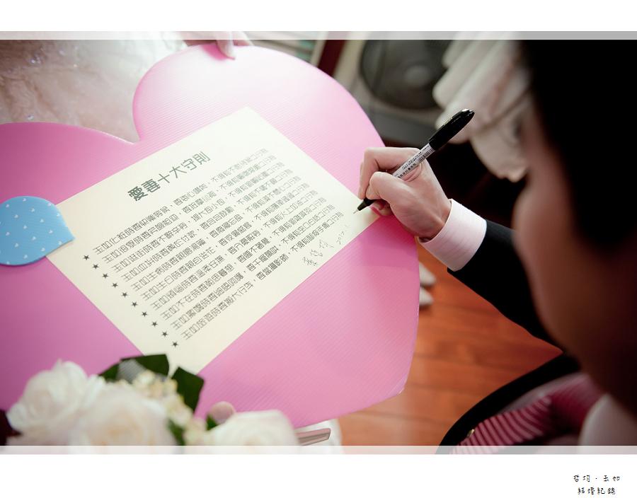 哲均&玉如_29