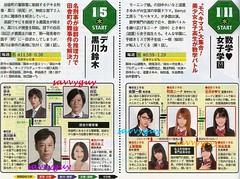 1.5 NTV デカ黒川鈴木 1.11 日本 数学女子学園